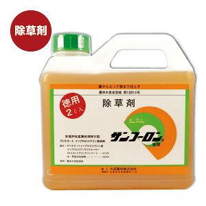 【送料込2本入】サンフーロン 液剤(2L×2)強力除草剤!