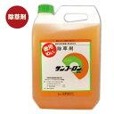 【送料無料】サンフーロン 液剤(業務用10L)強力除草剤!農用・業務用の大容量!