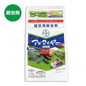 【送料込2袋入】園芸用殺虫剤 アドマイヤー1 粒剤(950g×2)軽量かんたんスプーン付きアブラムシ類・アザミウマ類・コガネムシ類などの退治に