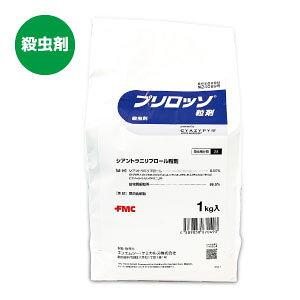 【送料込3袋】野菜用殺虫剤プリロッソ粒剤1kg×3キャベツ・はくさい・ブロッコリー・レタスなどの広範囲の害虫に