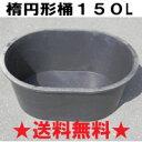 【送料無料】 楕円形桶 150L(黒)養魚用・農用・水産用に