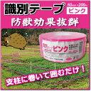 【送料無料】★防獣対策★識別テープ(ピンク)50mm×200M(2個)