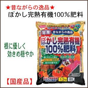【送料込】国産 ぼかし完熟有機肥料100%(1.2kg)【N‐P‐K】4-4-2万能肥料草花・野菜・植木などの元肥・追肥・置き肥・お礼肥に