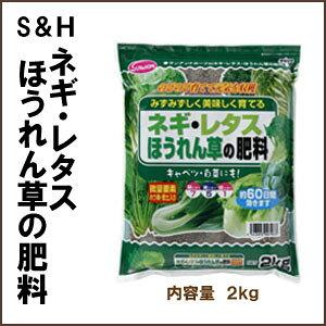 【送料込2袋】S&H ネギ・レタス・ほうれん草の肥料(2kg)家庭菜園用 専用肥料(N‐P‐K)7-5-1有機アミノ酸配合 キャベツ・白菜にも使えます。