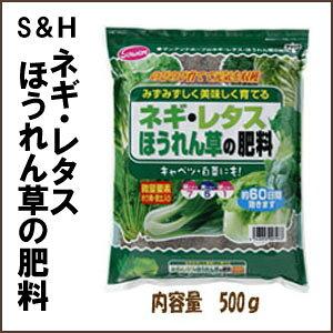 【送料込2袋】S&H ネギ・レタス・ほうれん草の肥料(500g×2)家庭菜園用 専用肥料(N‐P‐K)7-5-1有機アミノ酸配合 キャベツ・白菜にも使えます。