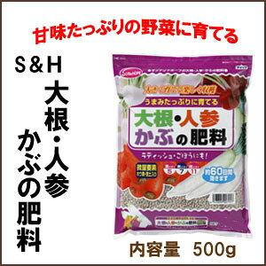 【家庭菜園用 専用肥料】S&H 大根・人参・かぶの肥料(500g)(N‐P‐K)5-7-11アミノ酸含有・有機が豊富な有機入り化成肥料