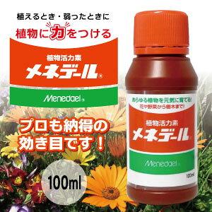 【送料込2本入】植物活力素 メネデール100ml×2花・野菜・樹木などを元気に!園芸活力剤