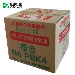 【送料込】※同梱不可アミノモクス(木酢)液肥2号 20kg【NPK 6-8-4】【業務用サイズ】プロの農家さんに愛用頂いております品質の良い有機液肥