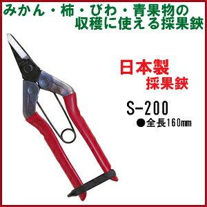【送料無料】日本製 採果鋏 曲刃(S-200)みかん、デコポン、柿等の収穫に最適!