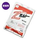 【送料込2袋】殺菌剤Zボルドー 銅水和剤(500g×2)有機農産物の日本農林規格(JAS)に適合する農薬です。