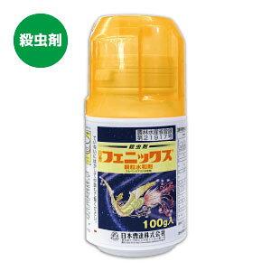 【送料込】殺虫剤フェニックス顆粒水和剤(100g)アオムシ、ヨトウムシ、コナガ、ケムシ系殺虫剤