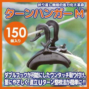折り返し栽培用 ダブルフック式ターンハンガーM 150個入トマト・ミニトマトの直立Uターン整枝法が簡単!便利グッズ