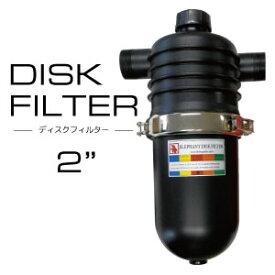 ディスク フィルター 口径50mm(2インチ)潅水ろ過器 ろ過フィルター(砂こし) 120メッシュ ボールバルブ付き