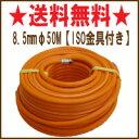 噴霧器ホース8.5mmφ50M【ISO金具付き】スプレーホース 散布資材