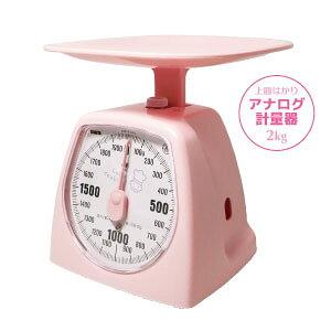 【送料込】TANITAタニタ クッキングスケール 2kg(Nピンク)上皿はかり アナログ計量器