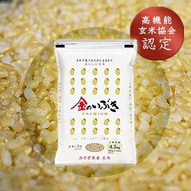《本州 送料無料》玄米 金のいぶき PREMIUM 4.5kg(30合分)【宮城県産】brown rice 玄米食用専用に作られた 玄米100%でも美味しく食べられる