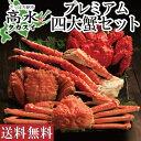 4大蟹セット【プレミアム】特大厳選の毛がに&ズワイガニ&タラバ蟹&花咲ガニ 蟹 年末年始 セット kani 四大蟹 贈り…