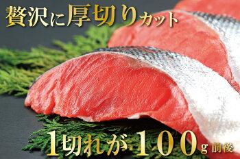 【最高級】天然紅鮭半身/切り身が選べる♪贅沢厚切りカットでお届け【紅鮭】【さけ】【サケ】