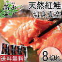【送料無料】天然紅鮭 切り身(真空パック)半身(フィレ)が選べる♪最高級の紅鮭を贅沢厚切りカットでお届け お歳暮 ギ…