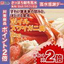 ズワイガニ 2kg/ボイルずわい蟹脚 ズワイ蟹 ずわいがに 蟹 セット 訳あり 食べ放題♪ ずわい カニ かに お歳暮 お取り…