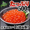 いくら 醤油漬け 500g【北海道産】最高級の原卵を使用した自慢の一品 イクラ いくら高級 ギフト 内祝い 引っ越し祝い …
