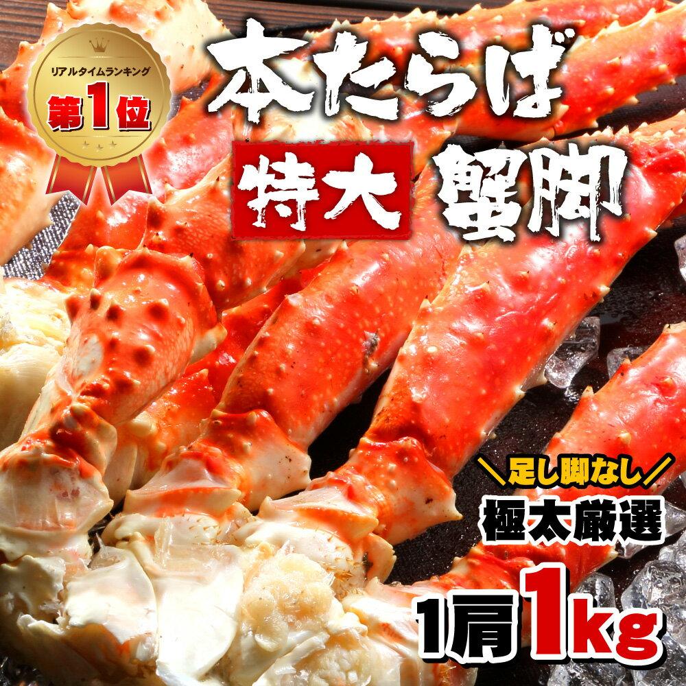 送料無料 タラバ蟹 タラバガニ 1kg 特大1肩 ボイル 蟹 セット たらば 足 5Lサイズ/フルシェイプ たらばがに タラバ蟹 kani taraba お中元 敬老の日 ポイント消化 プレゼント ギフト