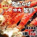 送料無料 タラバ蟹 タラバガニ 1kg 特大1肩 ボイル 蟹 セット たらば 足 5Lサイズ/フルシェイプ たらばがに タラバ蟹 …