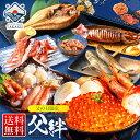 父の日 母の日 ギフト 楽天ランク1位 最高級海鮮セット 8種 【送料無料】 北海道 絆 海鮮セット セット 海鮮ギフト 豪…