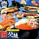 父の日 母の日 ギフト 楽天ランク1位 最高級海鮮セット 8種 【送料無料】 北海道 舌鼓 海鮮セット セット 海鮮ギフト …