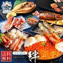 お中元 ギフト プレゼント 食べ物 楽天ランク1位 最高級海鮮セット 9種 【送料無料】 絆 海鮮セット セット 海鮮ギフ…