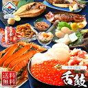お中元 ギフト プレゼント 食べ物 楽天ランク1位 最高級海鮮セット 10種 【送料無料】 北海道 舌鼓 海鮮セット セット…