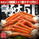 今だけ【3個購入で1個タダ!0円に】 カニ ズワイガニ 2kg 極太 5Lサイズ かに 蟹 ずわいがい ズワイ蟹 超特大ボイルず…