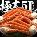 ズワイガニ 2kg 極太 5Lサイズ カニ 食べ物 プレゼント 超特大ボイルずわいがに脚 ボイル カニ足 カニ脚 蟹 かに kani…