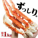 ギフト タラバガニ タラバガニ1kg 特大1肩 タラバガニ 訳あり じゃありません 食べ物 プレゼント ボイル 蟹 セット た…