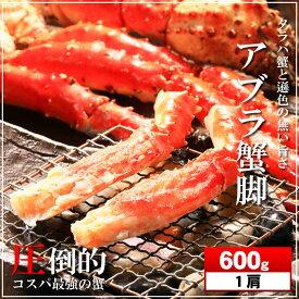 お中元 御中元 ギフト アブラガニ 600g ボイル 蟹 セット タラバガニ じゃありません 足 あぶら たらば タラバ 自宅用 海鮮 お取り寄せ ポイント消化 プレゼント ギフト