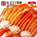 訳あり 北海道産 紅ズワイガニ 足 1kg 蟹 セット ボイル 紅ズワイ蟹 年末年始 脚 紅ずわい 訳あり 紅ずわい蟹 紅ズワ…