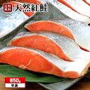 【送料無料】天然 紅鮭 (半身切り身真空パック)★沖捕りだから旨い★ 母の日 ギフト 紅鮭 鮭 海鮮 さけ サケ プレゼン…