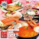 母の日 海鮮 ギフト 贈り物 詰め合わせ セット 海鮮ギフト【送料無料】 【北海道の豪華海鮮セット 絆 全8種】 グルメ …