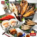 父の日 遅れてごめんね 食べ物 海鮮 ギフト 朝市 海鮮福袋 全12種 北海道 海鮮セット 送料無料 全12種 市場の人気商品…