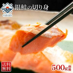銀鮭500g 定塩 銀鮭 ★脂乗り抜群で旨い★ ギフト 鮭 海鮮 さけ サケ プレゼント 内祝 贈り物 北海道物産展