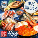 【まだ間に合う 父の日】 ギフト プレゼント 食べ物 楽天ランク1位 最高級海鮮セット 9種 【送料無料】 北海道 絆 海…