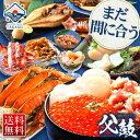 【まだ間に合う 父の日】 ギフト プレゼント 食べ物 楽天ランク1位 最高級海鮮セット 10種 【送料無料】 北海道 舌鼓 …