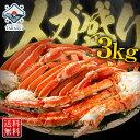 タラバガニ ズワイガニ カニ 福袋 食べ比べ メガ盛り 3kg 送料無料 訳あり かに セット 蟹 年末 足 (タラバガニ足1kg…