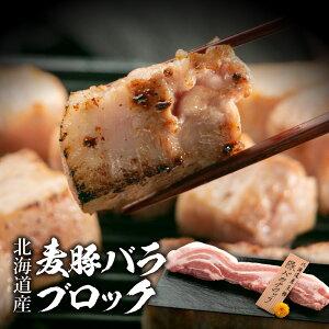 北海道余市 北島農場麦豚 豚バラ ブロック 300g〜400g前後  麦豚 豚肉 北海道 BBQ 焼肉 北島農場 北海道育ち 当店の海鮮と一緒に★