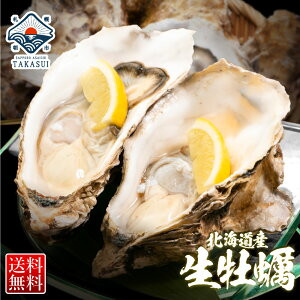 北海道産 生牡蠣 合計2kg S(25-30個) M(20-25個) L(15-20個) 2L(12-17個) 3L(9-14個) 選べる 厚岸産 産地直送 生食 お歳暮 送料無料 ギフト 内祝 牡蠣 カキ 北海道物産展 厚岸