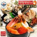 北海道のグルメ福袋!豪華な海鮮が沢山入ったお得なセット、お取り寄せしたいおすすめは?