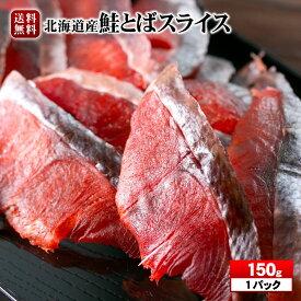 鮭とば スライス 北海道産 150g お試し やわらか ソフト タイプの鮭トバ メール便 とば トバ さけとば 鮭トバ ひと口サイズ ポイント消化