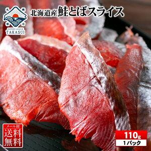 【今だけポイント10倍!エントリー必須】 鮭とば スライス 北海道産 110g お試し やわらか ソフト タイプの鮭トバ お中元 敬老の日 お歳暮 メール便 とば トバ さけとば 鮭トバ ひと口サイズ