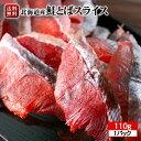 \ポイント2倍確定/ 鮭とば スライス 北海道産 110g お試し やわらか ソフト タイプの鮭トバ メール便 とば トバ さ…
