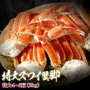 ズワイガニ 2kg 極太 4L〜5Lサイズ カニ 食べ物 プレゼント 超特大ボイルずわいがに脚 ボイル カニ足 カニ脚 蟹 かに …